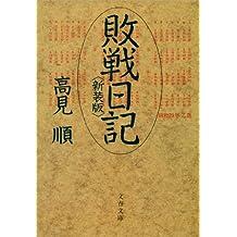 敗戦日記(新装版) (文春文庫)