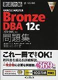 徹底攻略ORACLE MASTER Bronze DBA 12c 問題集[1Z0-065]対応 画像