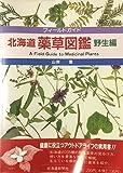北海道 薬草図鑑〈野生編〉 (フィールドガイド)