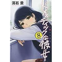 ドメスティックな彼女(8) (講談社コミックス)