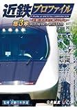 近鉄プロファイル~近畿日本鉄道全線508.1km~ 第3章 名古屋線・名阪特急 [DVD]