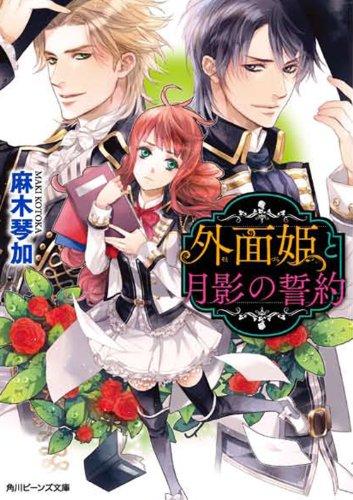 外面姫と月影の誓約 (角川ビーンズ文庫)の詳細を見る