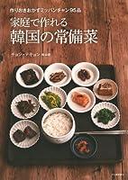 家庭で作れる韓国の常備菜