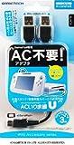 WiiU GamePad用充電ケーブル『ACいりま線U』