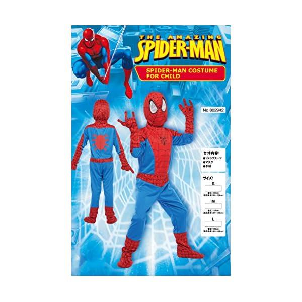 マーベル スパイダーマン キッズコスチューム ...の紹介画像3