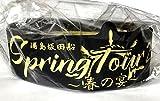 浦島坂田船 Spring Tour 2017 ~春の宴~ 公式グッズ センラ ラバーバンド