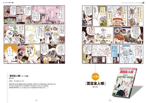 ニコ・ニコルソンのオトナ☆漫画