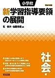平成29年版 小学校新学習指導要領の展開 社会編