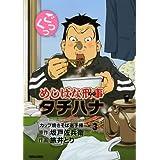 めしばな刑事タチバナ 3 [カップ焼きそば選手権] (トクマコミックス)