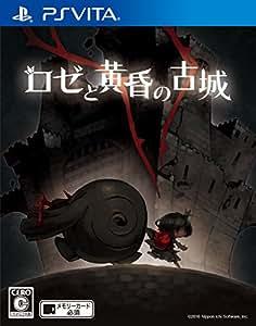 ロゼと黄昏の古城 【Amazon.co.jp限定】オリジナルPS Vita用テーマ配信