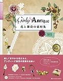 花と雑貨の素材集 Girly & Antique 画像