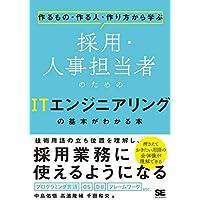 作るもの・作る人・作り方から学ぶ 採用・人事担当者のためのITエンジニアリングの基本がわかる本