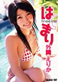 外岡えりか 1st DVD「はじまり」