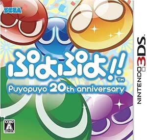 ぷよぷよ!! - 3DS
