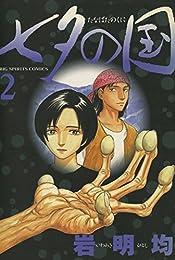 七夕の国(2) (ビッグコミックス)