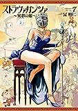 ストラヴァガンツァ ~異彩の姫~ コミック 1-7巻セット