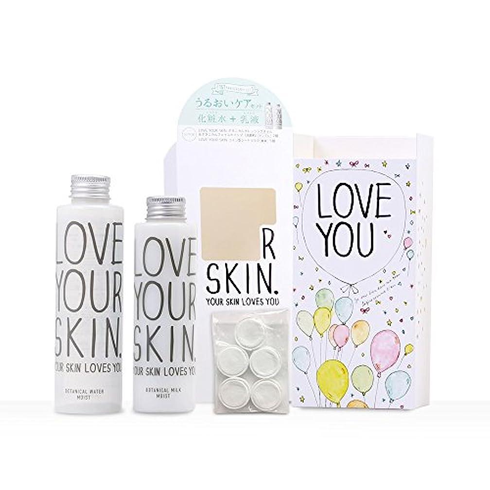 スパイラル有毒なデコラティブLOVE YOUR SKIN アニバーサリーセット A (化粧水Ⅰ 160ml & 乳液Ⅰ 130ml)