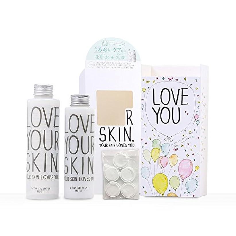 増加する比較的感覚LOVE YOUR SKIN アニバーサリーセット A (化粧水Ⅰ 160ml & 乳液Ⅰ 130ml)