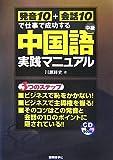 中国語実践マニュアル―発音10+会話10で仕事で成功する中級 (CDブック)