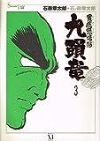 shotaro world / 石ノ森 章太郎 のシリーズ情報を見る