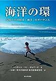 海洋の環ー人類の共同財産「海洋」のガバナンスー
