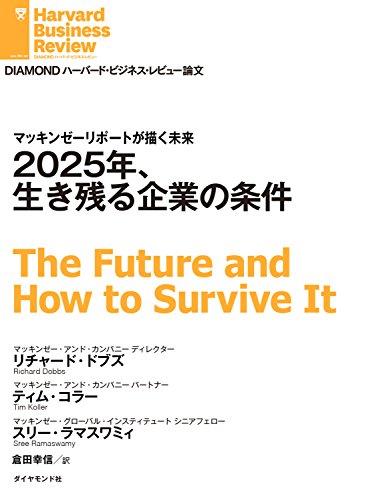 2025年、生き残る企業の条件 DIAMOND ハーバード・ビジネス・レビュー論文の書影