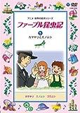 ファーブル昆虫記(5) カマキリとミノムシ[DVD]
