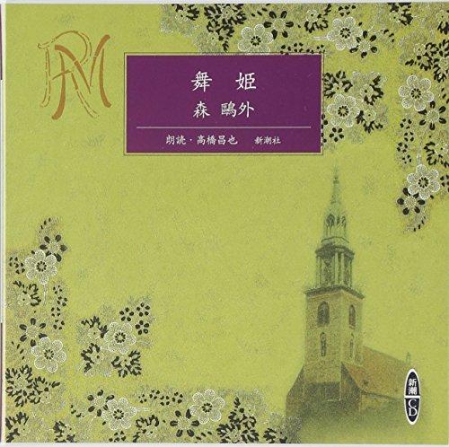 舞姫 [新潮CD]の詳細を見る