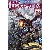 よくわかる「世界のドラゴン」事典―サラマンダー、応龍から、ナーガ、八岐大蛇まで (廣済堂文庫)