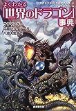 よくわかる「世界のドラゴン」事典―サラマンダー、応龍から、ナーガ、八岐大蛇まで  / 「世界のドラゴン」を追究する会 のシリーズ情報を見る