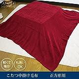 こたつ中掛け毛布 正方形 185×185cm マイクロファイバー素材 マルチカバーとしても使えます 217-410-185 (ワイン)
