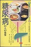 糖尿病の人の食事 (新健康になるシリーズ)