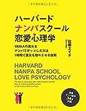 ハーバードナンパスクール恋愛心理学 - 1800人の美女をナンパでゲットした方法 1時間で美女を惚れさせる技術 (MyISBN - デザインエッグ社)