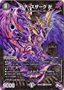 デュエルマスターズ新4弾/DMRP-04魔/MD1/MDS/卍 デ スザーク 卍