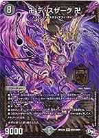 デュエルマスターズ新4弾/DMRP-04魔/MD1/MDS/卍 デ・スザーク 卍