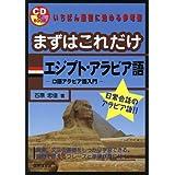 まずはこれだけ エジプト・アラビア語―口語アラビア語入門 (CDブック)