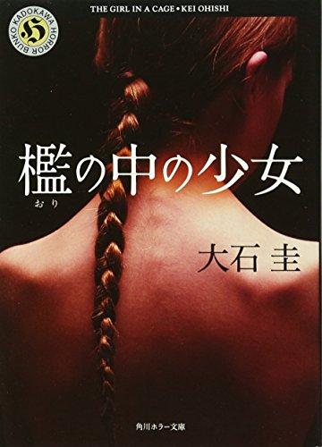 檻の中の少女 (角川ホラー文庫)の詳細を見る