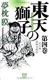 東天の獅子 第四巻 天の巻・嘉納流柔術 (フタバノベルス)