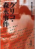 グリコ・森永事件 (朝日文庫)