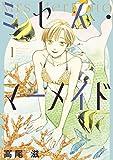 ミセス・マーメイド【電子限定おまけ付き】 1 (花とゆめコミックススペシャル)