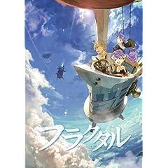フラクタル第3巻DVD【初回限定生産版】