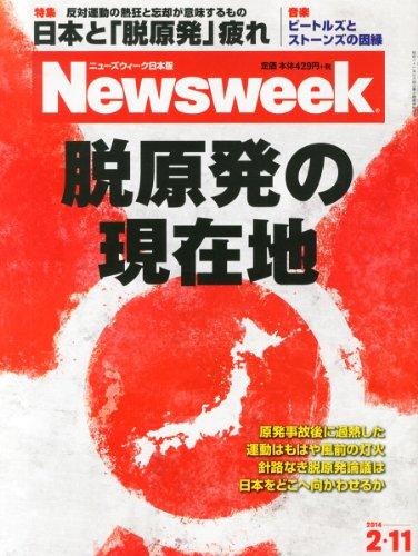 Newsweek (ニューズウィーク日本版) 2014年 2/11号 [脱原発の現在地]の詳細を見る