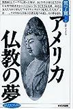 アメリカ仏教の夢 (まんだらブックス)