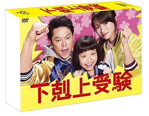 【早期購入特典あり】下剋上受験 Blu-ray BOX(B6サイズクリアファイル)