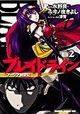 ブレイドライン アーシア剣聖記 2 (ドラゴンコミックスエイジ)