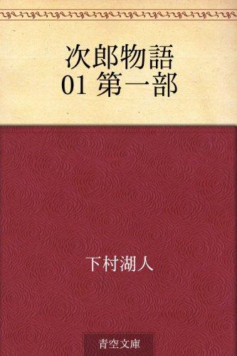 次郎物語 01 第一部の詳細を見る