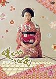 咲くやこの花 [DVD]