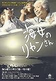 海女のリャンさん[DVD]