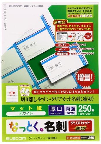 エレコム 名刺/マット紙/厚口/250枚/白/速切1セット3個直送品