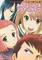 あんばらんすスク~ルライフ(1) (アクションコミックス)
